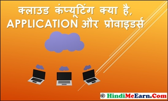 Cloud Computing Hindi Me