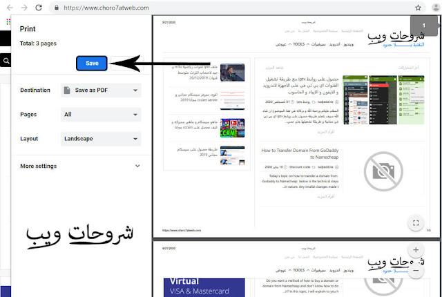 حفظ صفحة من انترنت على صيغة pdf