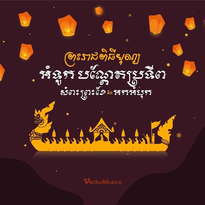 Cambodia Water Festival Free Vector file 2019 01