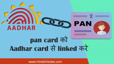 linked pan to aadhar