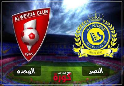 بث مباشر مشاهدة مباراة النصر والوحدة اليوم