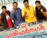 2 Harihar Nagar 2009 Malayalam Movie Watch Online