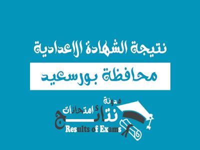 ظهرت الان نتيجة الصف الثالث الاعدادى بمحافظة بورسعيد الترم الاول 2019 برقم الجلوس