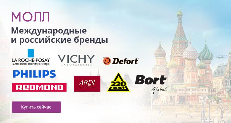 Международные и российские бренды по доступным ценам
