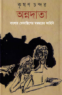 Annadata by Krishan Chandar (Bangla Anubad)