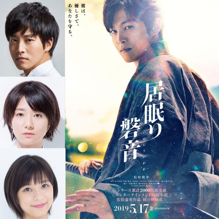 Film Jepang 2019 Inemuri Iwane