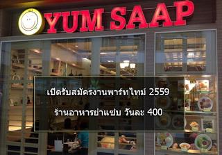 งานพาร์ทไทม์ 2559 ร้านอาหารยำแซ่บ วันละ 400