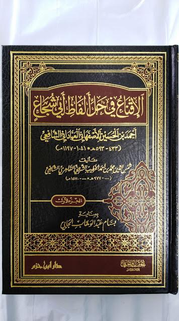 Al Iqna' fi Halli Alfadzi Abi Syuja'