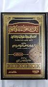 Kitab Al Iqna' fi Halli Alfadzi Abi Syuja'