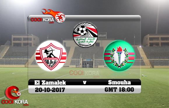 مشاهدة مباراة الزمالك وسموحة اليوم 20-10-2017 في الدوري المصري