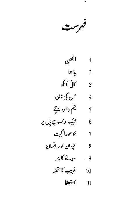 Short Stories Urdu