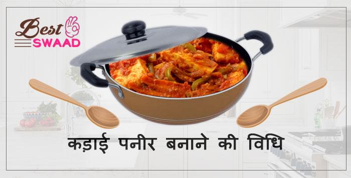 Kadai Paneer Recipes in Hindi | कड़ाई पनीर रेसिपी इन हिंदी