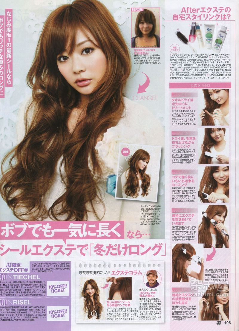 japanese hair and makeup: long hairstyles