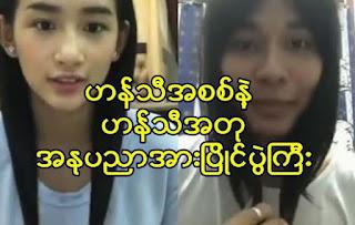 Han Thi And funny gyu