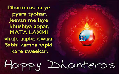 Happy Dhanteras Messages / Dhantrayodashi Quotes / SMS / Wishes 2016