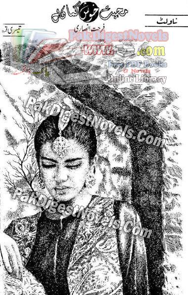 Mohabbat Khushgumaan Hai Episode 3 By Farhat Ansari Pdf Download