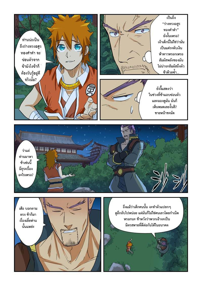 Tales of Demons and Gods ตอนที่ 140.2 หน้า 7