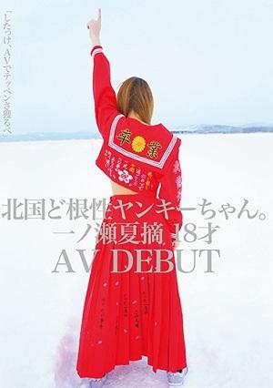 Bộ phim đầu tiên của em Ichinose Natsumi nên xem KTKZ-004 Ichinose Natsumi