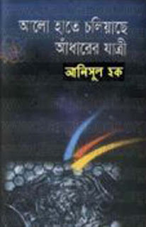 Alo Hate Choliyachhe Adharer Jatri by Anisul Haque