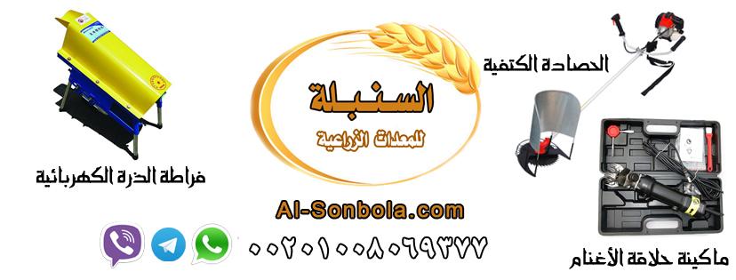 عرض خاص على حصادة البرسيم و الذرة و القمح