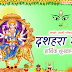 Dussehra wishes greetings 2017 in Hindi