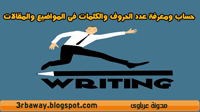 3 مواقع لحساب ومعرفة عدد الحروف والكلمات فى المواضيع والمقالات