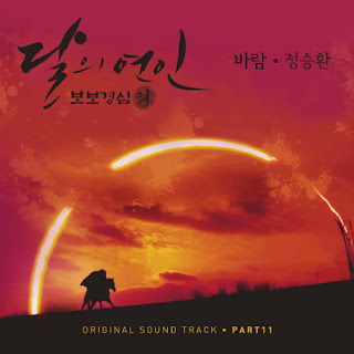 Download MP3 [Single] Jung Seung Hwan – Moon Lovers : Scarlet Heart Ryo OST Part.11