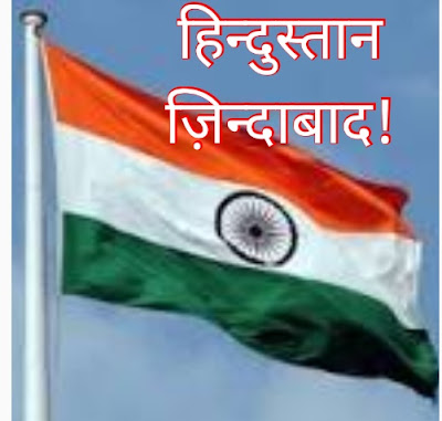 Silsila Zindagi Ka, Hindustan Zindabad!