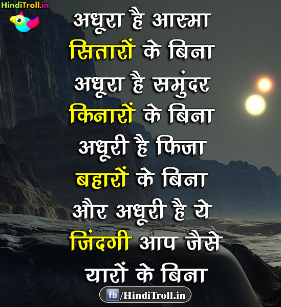 Friends LOve HIndi Wallpaper | LOve Motivational Quotes