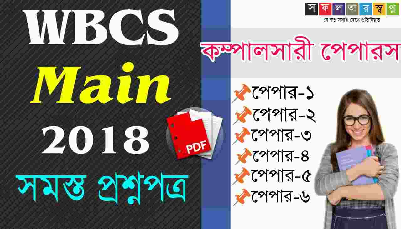 WBCS Main Exam 2018 All Question Papers PDF Download-Compulsory Papers