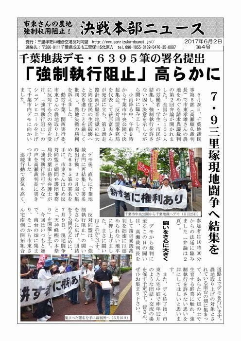 http://www.sanrizuka-doumei.jp/home02/kessen_news004.pdf