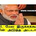 INDIAN PRIME MINISTER MODI NEXT PLAN TO ABOLISH BLACK MONEY..