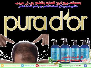 منتجات بيورادور للعناية بالشعر من اي هيرب