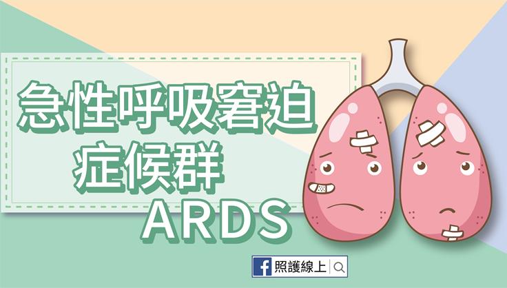 急性肺臟損傷的病症經過正名後,被稱為急性呼吸窘迫症候群(Acute Respiratory Distress Syndrome,簡寫為ARDS)。