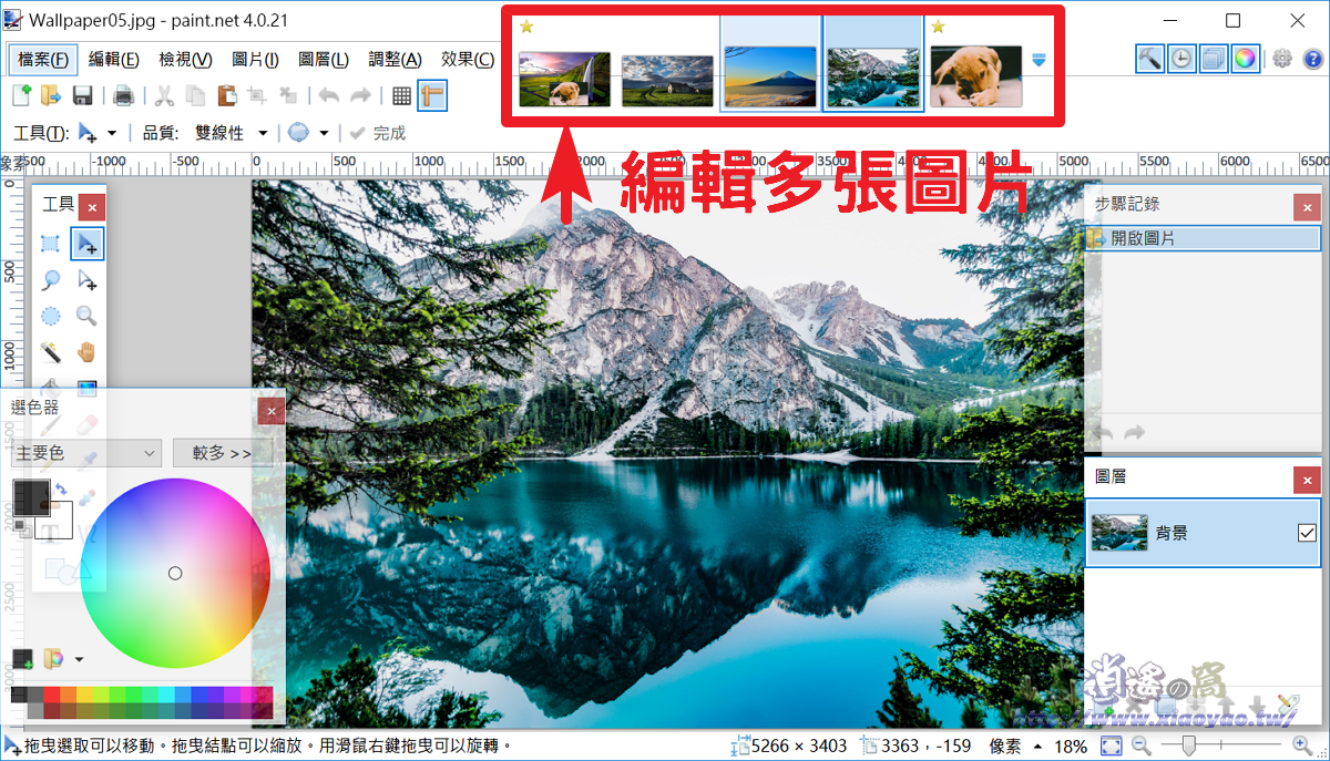 Paint.NET功能強大的免費圖片編輯軟體