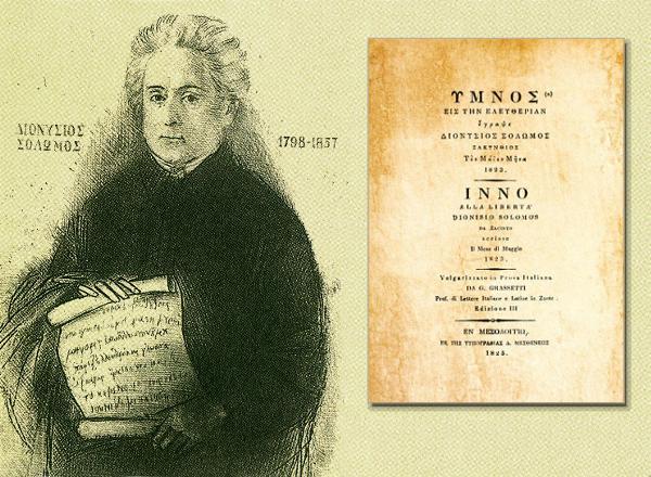 """4 Αυγούστου 1865: Ο """"Ύμνος εις την Ελευθερίαν"""" του Δ.Σολωμού καθιερώνεται ως Εθνικός Ύμνος της Ελλάδας"""