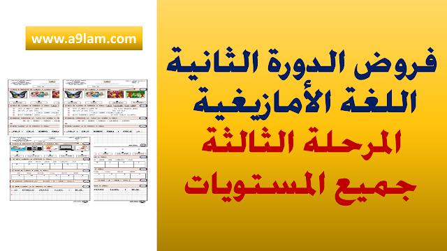 فروض الدورة الثانية اللغة الأمازيغية المرحلة الثالثة جميع المستويات