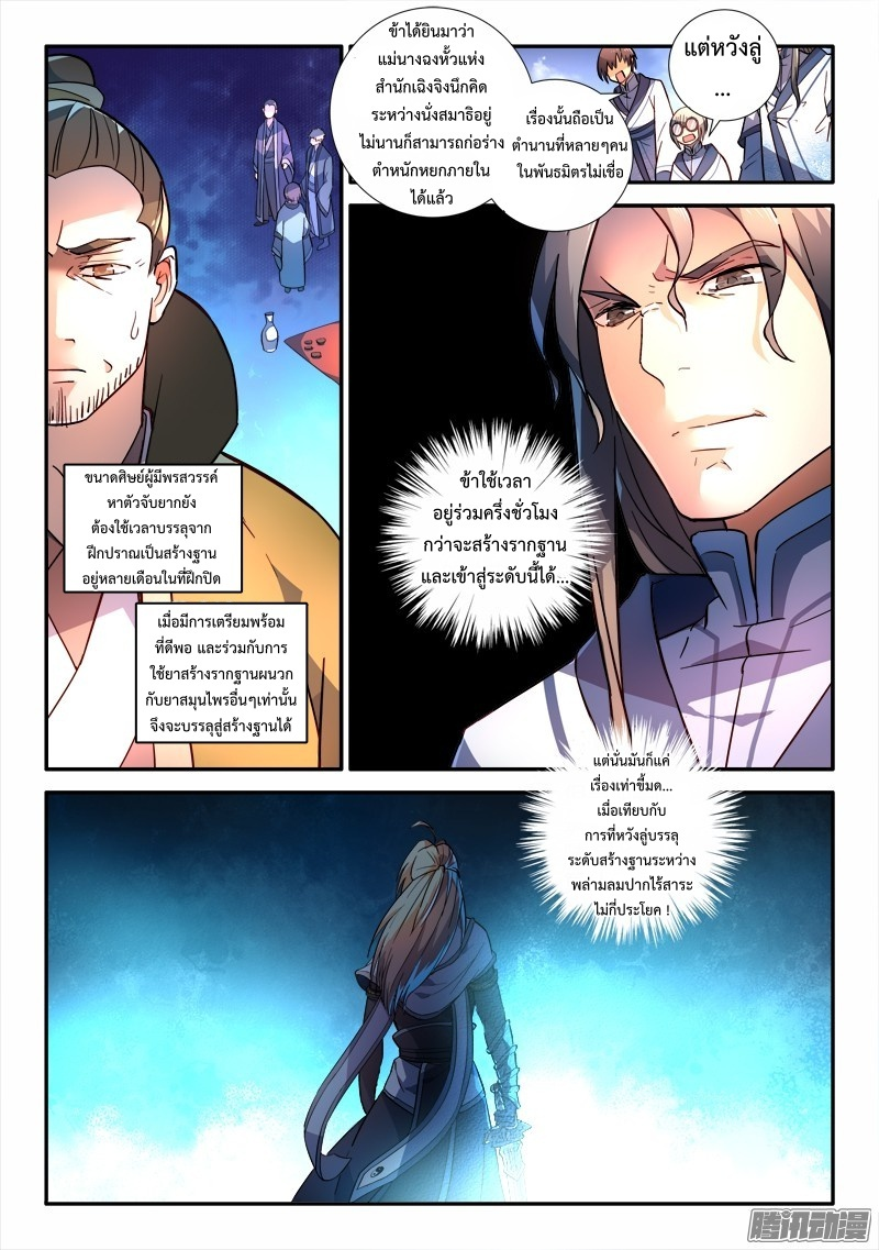 อ่านการ์ตูน Spirit Blade Mountain 245 ภาพที่ 3
