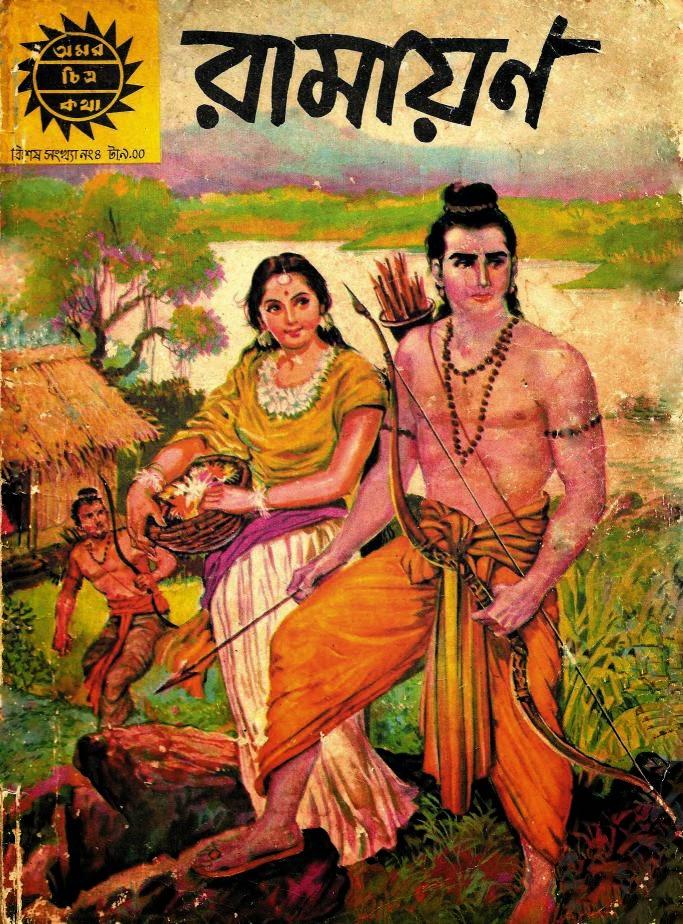 PDF STORY BOOKS BENGALI RAMAYAN EPUB DOWNLOAD