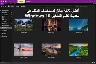 أفضل ثلاثة بدائل لمستكشف الملف في تحديث نظام التشغيل Windows 10