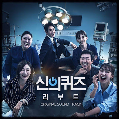 Various Artists - God's Quiz (신의 퀴즈) : Reboot (리부트) OST
