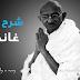 شرح نص غاندي لعبد الواحد ابراهم - محور أعلام ومشاهير - ثامنة أساسي
