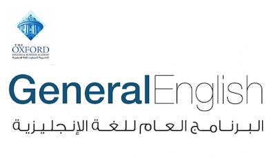برامج تعليم اللغة الانجليزية General - بمكة