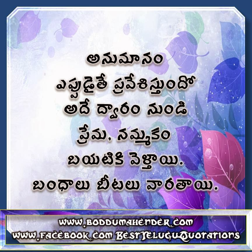 Telugu Lovely Quotes: Telugu Love Friendship Quotations-wallpapers-coverphotos