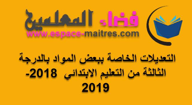 2018 09 20 17 18 51 - التعديلات الخاصة ببعض المواد بالدرجة الثالثة من التعليم الابتدائي 2018-2019