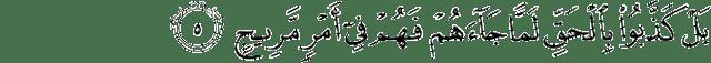 Surat Qaaf ayat 5