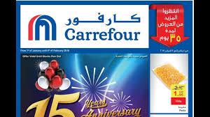 أسعار الأجهزه الكهربائية فى عروض كارفور مصر 2019