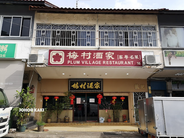 Plum Village. The Best Hakka Restaurant in Singapore (& Johor) 梅村酒家.新春盆菜