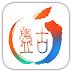 Enfin un jailbreak pour les dernières versions d'iOS