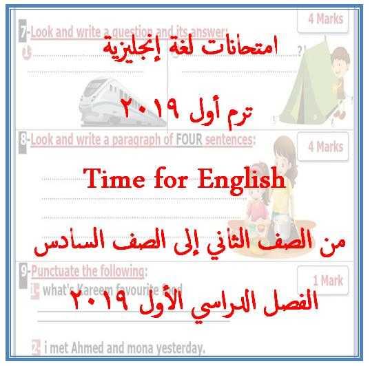 امتحانات لغة إنجليزية من الصف الثاني الإبتدائى حتى الصف السادس على الوحدتين الأولى والثانية ترم أول 2019